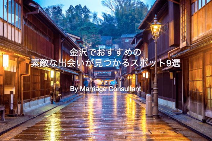 おすすめ スポット 金沢 【金沢観光】1泊2日で人気スポットを巡るモデルコース&おすすめホテル10選