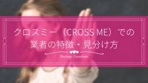 「クロスミー(CROSS ME)」での業者の特徴・見分け方