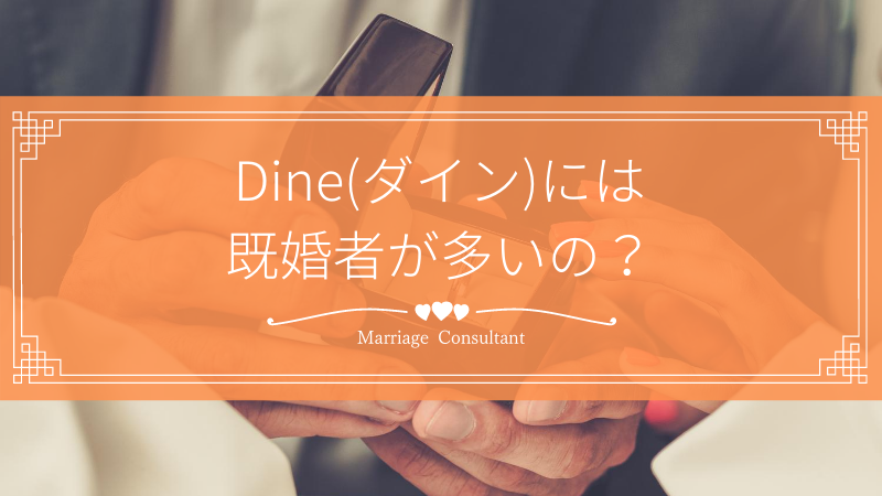 Dineには既婚者が多いのか?