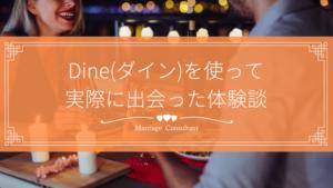 Dineで実際に出会った体験談を紹介
