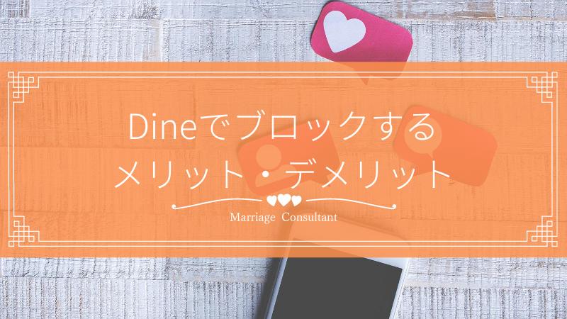 Dineでブロックをするメリット・デメリットは?