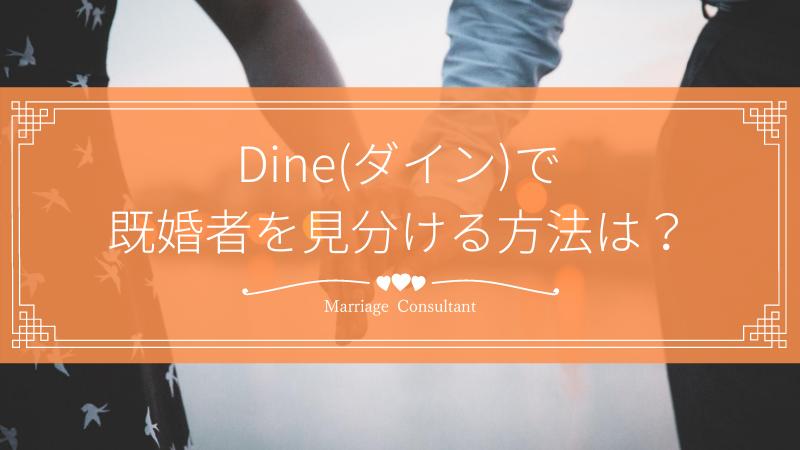 Dineで既婚者を見分ける方法を解説