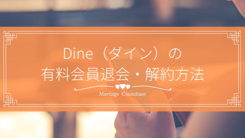 Dineの有料会員を退会する方法