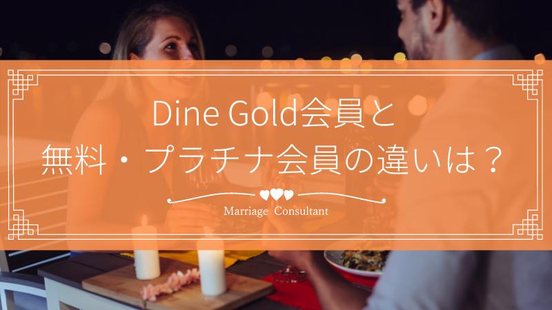 Dine Gold会員と無料・プラチナ会員との違いを解説