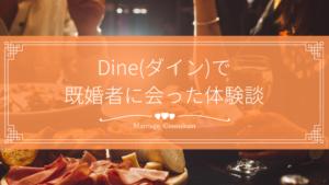 Dineで実際に既婚者に出会った体験談を紹介