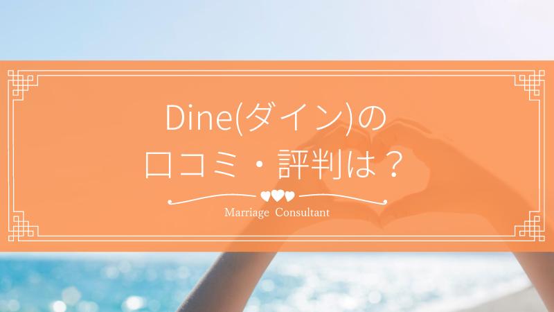 Dineの口コミ・評判を紹介