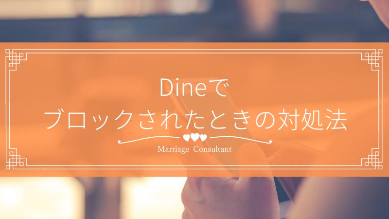 Dineでブロックされた時の対処法を解説