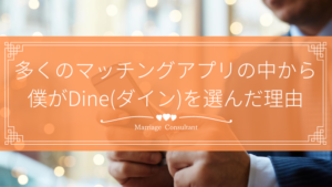 数あるマッチングアプリからDineを選んだ理由とは?