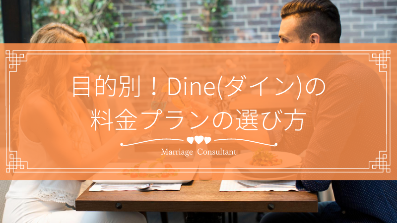 Dineの料金プランを目的別に解説