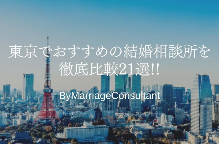 東京でおすすめの結婚相談所