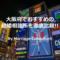 【2018年版】大阪でおすすめの結婚相談所を徹底比較20選!!