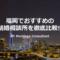 【2018年版】福岡県でおすすめの結婚相談所を徹底比較25選!!